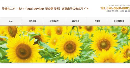 沖縄のユタ・占い(soul adviser 魂の助言者)比嘉栄子の公式ページ
