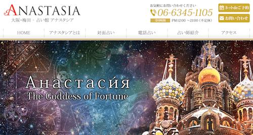 大阪・梅田 – 占い館 アナスタシアの公式ページ