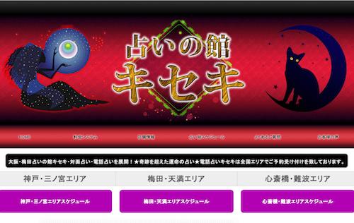 占いの館キセキ 大阪駅前第4ビルB1F東店の公式ページ