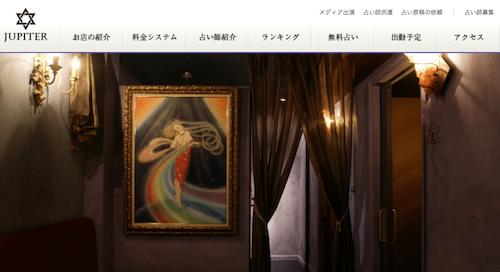 大阪ミナミの占いの館ジュピター
