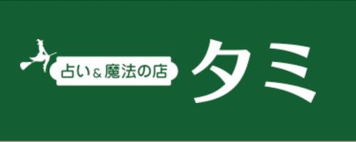 大阪・本町占い&魔法の店タミ