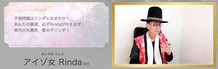 占いの館ルーナに在籍しているアイゾ女 Rinda先生