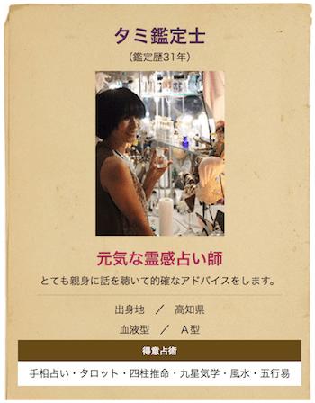 大阪・本町占い&魔法の店タミに在籍しているタミ先生