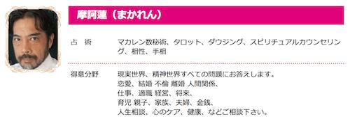 横浜中華街占い館『愛理(アイリー)』に在籍している摩訶蓮(まかれん)先生