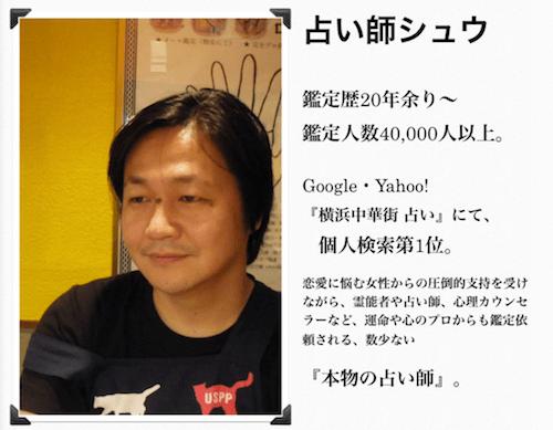 横浜中華街で有名な占い師シュウ先生