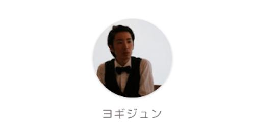 フォーチュンパスでおすすめの占い師:ヨギジュン先生