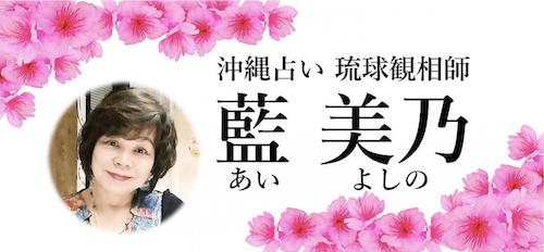沖縄占い琉球観相師(手相・人相・観相)藍美乃