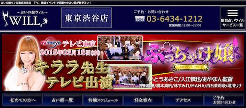 占いの館ウィル東京渋谷店の公式ページ