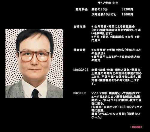東京渋谷本店占いの館に在籍しているサトノ光年先生