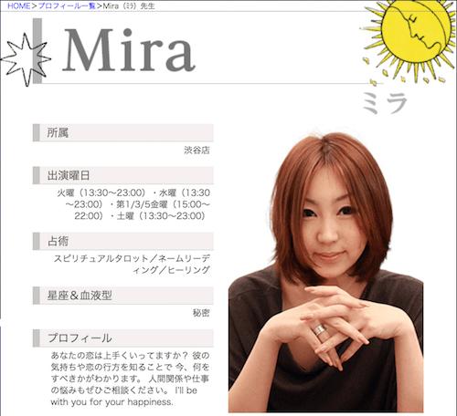占いのお部屋アクアリー渋谷店に在籍しているMira先生