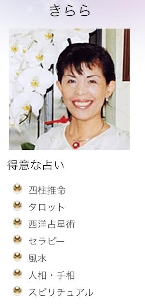 東京・渋谷の占い【きらら館】を運営しているきらら先生