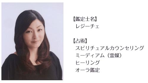占い館 Blenda Tiara(ブレンダティアラ)渋谷本店でおすすめの占い師:レジーチェ先生