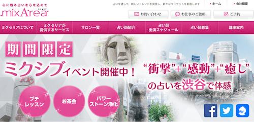 ミクセリア渋谷サロンの公式画像
