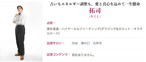 ミクセリア渋谷サロンでおすすめの占い師:拓司先生