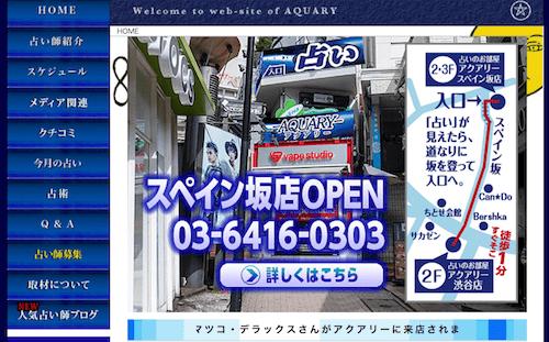 占いのお部屋アクアリー渋谷店の公式ページ