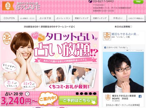 婚活もできる占い館 BCAFE ビーカフェ 渋谷店の公式ページ