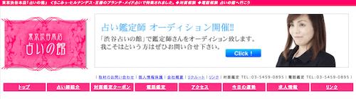 東京渋谷本店占いの館の公式ページ