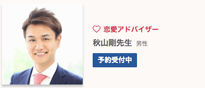 Lovers(ラバーズ) 相談室に在籍している占い師秋山剛先生