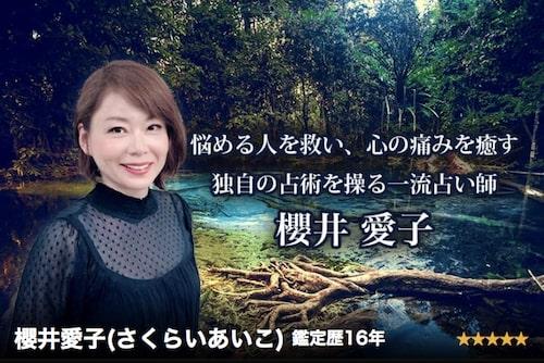 チャット占いアルカナの櫻井愛子(さくらいあいこ)先生のキャプチャ