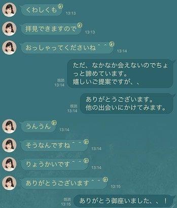 山咲りえ先生の鑑定内容5