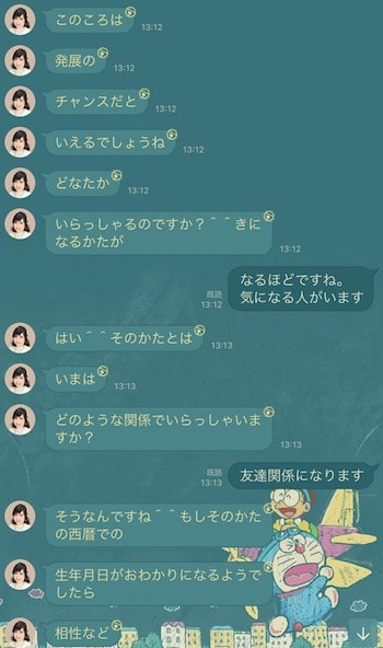 山咲りえ先生の鑑定内容3