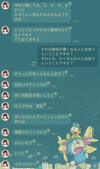 山咲りえ先生の鑑定内容2