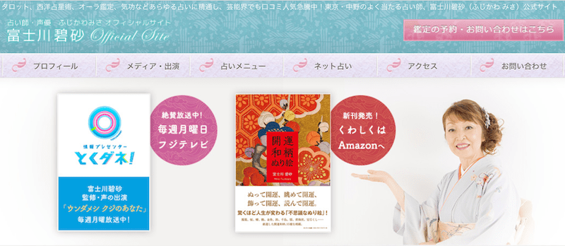 富士川碧砂先生のオフィシャルサイトのキャプチャ