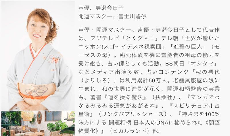 富士川碧砂 口コミ