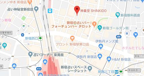 新宿から神貴堂SHINKIDOまでのアクセス方法