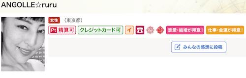 占いタウンに在籍しているANGOLLE☆ruru(あんごれ るる)のキャプチャ