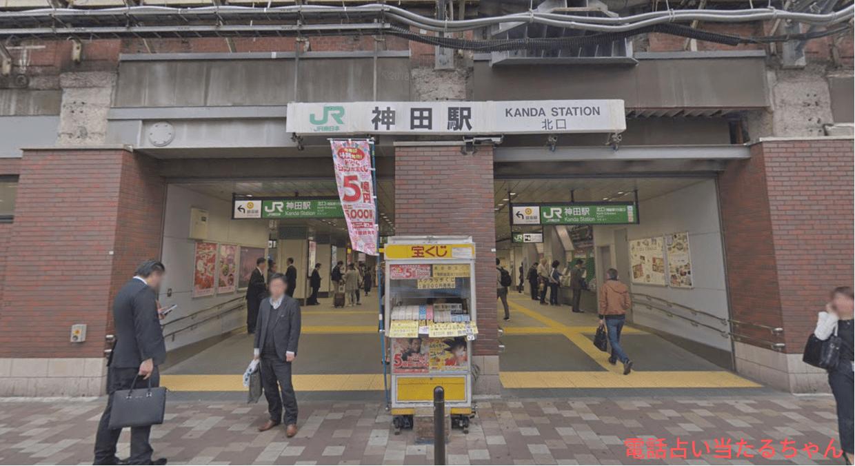 神田駅東口