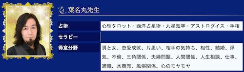 占いハートフルに在籍している葉名丸先生の公式キャプチャ