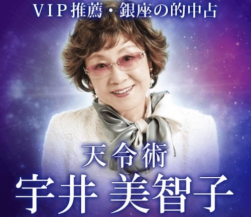 占いアプリ「フォーチュンゲイザー」に在籍している宇井美智子先生のキャプチャ