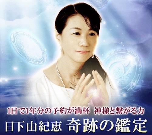 占いアプリ「フォーチュンゲイザー」に在籍している日下由紀恵先生のキャプチャ