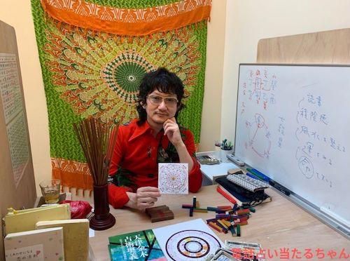 ほしよみ堂を運営している占い師中島多加仁先生のキャプチャ