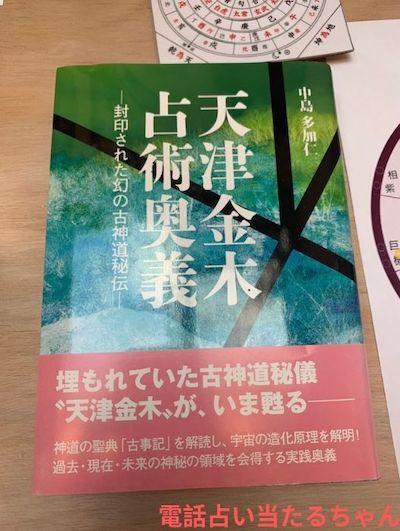 中島多加仁先生が出版している本
