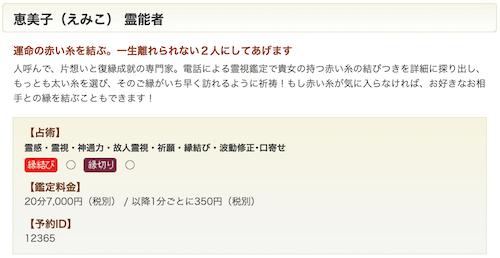 電話占いもえさがに在籍している恵美子(えみこ)先生のキャプチャ