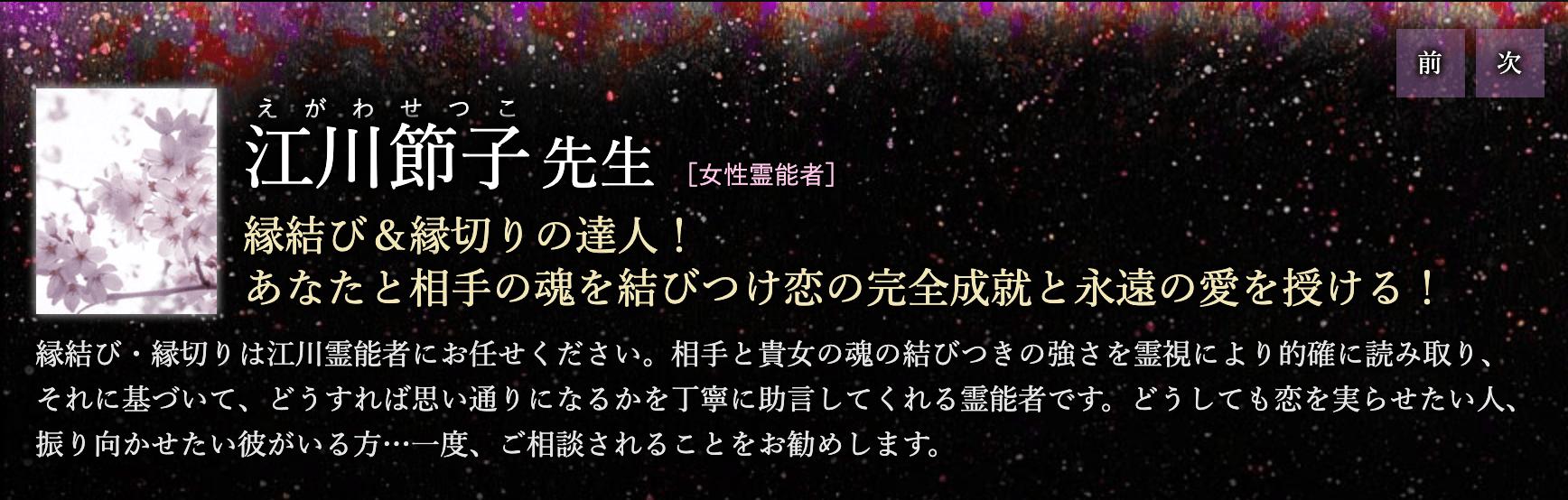 電話占い天啓に在籍している江川節子先生のキャプチャ