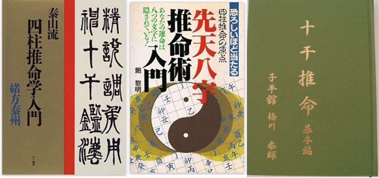 緒方先生,梅川先生,鮑黎明先生の本