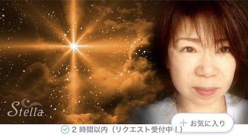 チャット占いステラのtukasa yuki先生