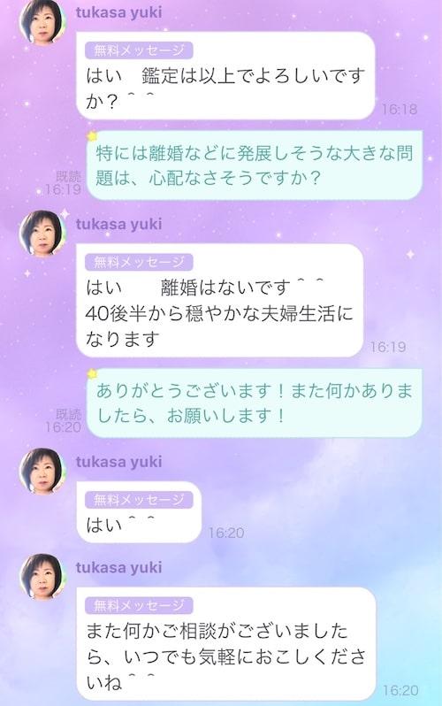 チャット占いステラで当たると人気のtukasa yuki先生の鑑定内容