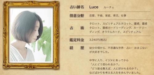 メール占い専門館に在籍しているLuce先生の公式画像