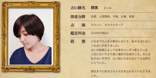 メール占い専門館に在籍している翔実先生の公式画像