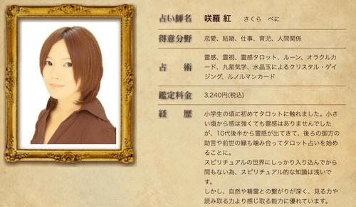 メール占い専門館に在籍している咲羅紅先生の画像