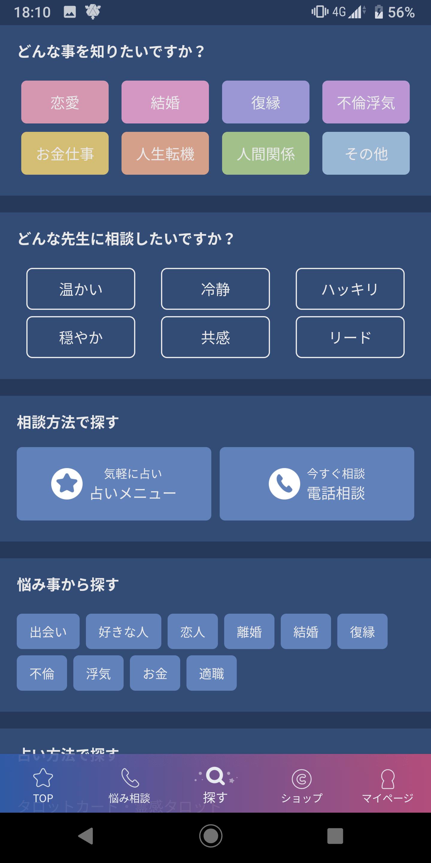 電話占いuraraca(ウララカ)の公式画像