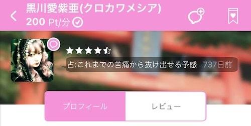 チャット占いぷるるに在籍している黒川愛紫亜先生の画像