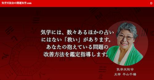 気学天佑会の開運気学.com