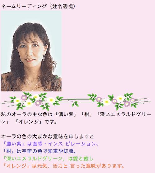 東京占い神秘堂でおすすめの占い師:桜エミ先生