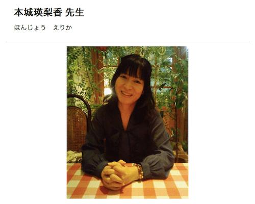 マリフォーチュン有楽町1号店でおすすめの占い師:本城瑛梨香先生