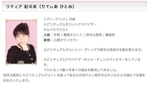 占い館 銀座リディーアンジュ 銀座店でおすすめの占い師:リティア 妃斗未(りてぃあ ひとみ)先生
